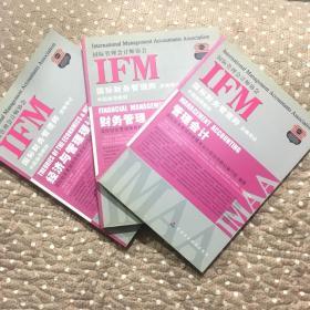 IFM国际财务管理师资格考试中国指导教材(管理会计+财务管理+经济与管理理论)三册合售