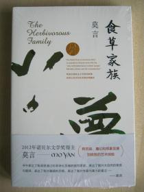 食草家族(2012诺贝尔奖主作品,69折)