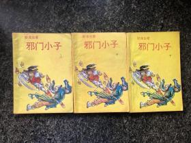 邪门小子(3册全)
