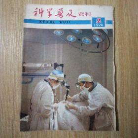 科学普及资料(1974年第2期)2014.12.16上
