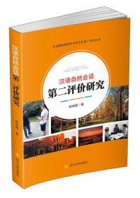 汉语自然会话第二评价研究/汉语国际教育与中华文化推广系列丛书