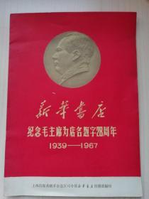 新华书店纪念毛主席为书店题字28周年(1939-1967)