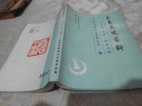 长春文史资料(1987年第三辑第四辑)