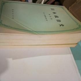 日本政治史1-4册全