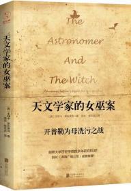 【正道书局】天文学家的女巫案:开普勒为母洗污之战