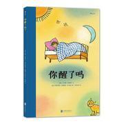 你醒了吗 汉娜约翰森 北京联合出版公司  9787559609601