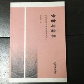 《审断与矜恤:以晚清南部县婚姻类案件为中心》
