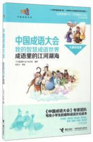 中国成语大会--我的智慧成语世界:成语里的江河湖海