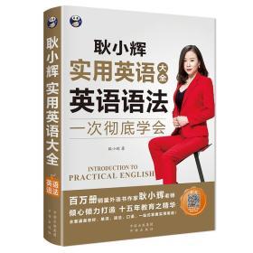 耿小辉实用英语大全一次彻底学会英语语法