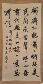 河南书法家:唐玉润书法中堂