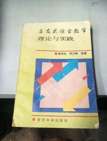 启发式综合教学理论与实践