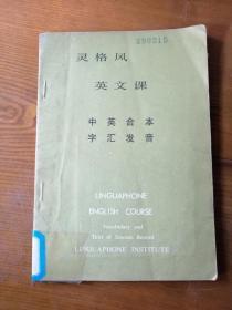 灵格风 英语课 中文注解