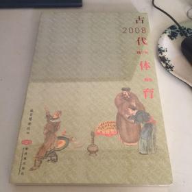 古代体育(2008戊子年)