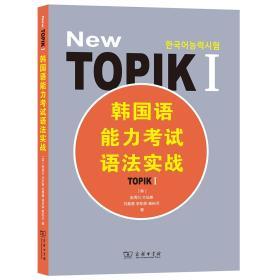 韩国语能力考试语法实战TOPIKⅠ