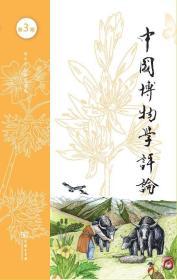 全新正版  中国博物学评论