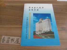 第五套人民币宣传手册