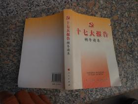 十七大报告学习辅导读本