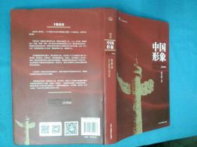 塑造中国形象:东方智慧引领世界