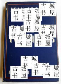 稀缺, 《让·谷克多的双头鹰 》1953年出版