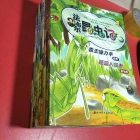 法布尔《昆虫记》共9册合售