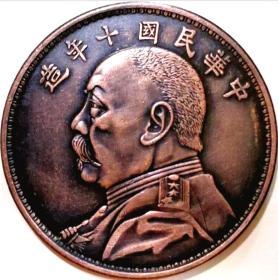民国十年袁大头拾圆边道铭铜模铜样试铸大型红铜币包浆美品大珍