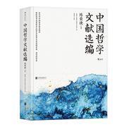中国哲学文献选编 哲学史家 朱子学专家陈荣捷先生历时十余年完成的注解中国哲学典籍的学术著作  9787559616159