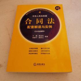 最新中华人民共和国合同法配套解读与实例(含司法解释)