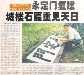 """北京晚报""""永定门复建城楼石匾重见天日""""2003年08月21日"""