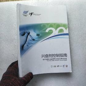 哈尔滨第24届世界大学生冬季运动会 兴奋剂控制指南【内页干净】