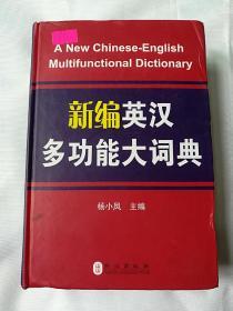 新编英汉多功能大词典