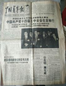 生日报纸《中国青年报(1993年11月15日)4版》关键词:中国共产党第十四届三中全会在京举行