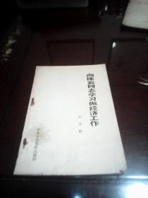 向陈云同志学习做经济工作