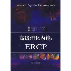 高级消化内镜:ERCP