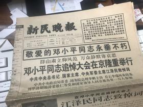 1354:新民晚报:1997年2月26日(1-8版)敬爱的邓小平同志永垂不朽