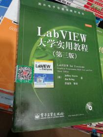 LabVIEW大学实用教程:LabVIEW for EveryoneGraphical Programming Made Easy and Fun