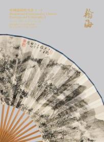 北京翰海2019春季拍卖会 中国近现代书画(一)拍卖图录