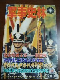 军事史林(2006年7)