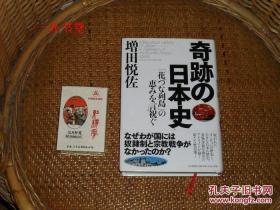 奇迹の日本史(精装带护封、腰封,32开,2010年初版,日文原版书,个人藏书,85品直板书)