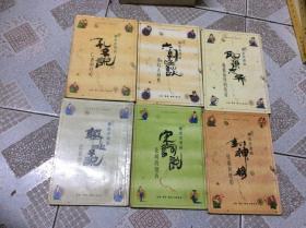 蔡志忠漫画系列 6本