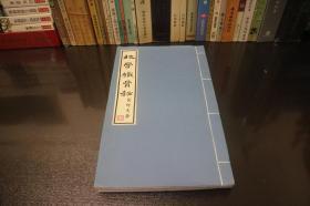 风水秘本多版图 《地学铁骨秘》 吴师青著作 线装一册全