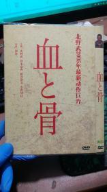 北野武2005年最新动作巨片    血   骨 【DVD】