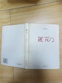 莲花 作家出版社【精装】.
