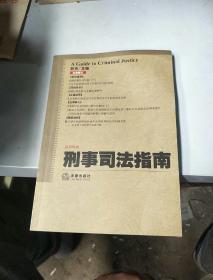 刑事司法指南(2012年第2集·总第50集)
