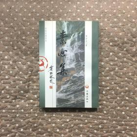 素心集(作者签赠本)