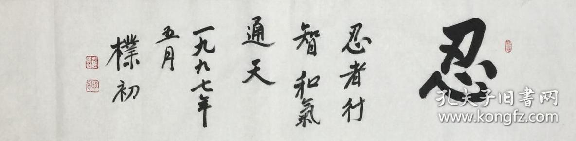 ★【顺丰包邮】·【纯手绘】【赵朴初】纯手绘书 法、四尺对开(138*34cm)27买家自鉴。