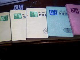 1978日本全国大学入学考试数学题解(上,中,下册)、物理题解、化学题解(5本同售,见详细描述)