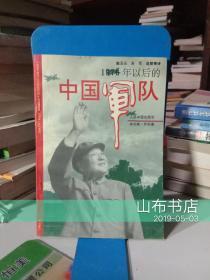 1976年以后的中国军队【一版一印】