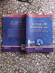 电子信息工程专业英语教程(第4版)