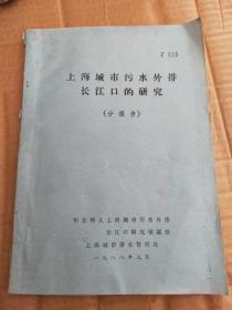 上海城市污水外排长江口的研究 分报告