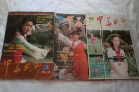 中华武术1984年第3、5、6期(看描述)